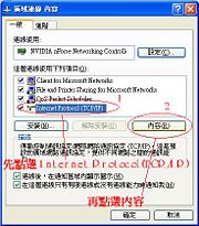 Step 3 點選 Internet Protocol (TCP/IP) > 內容